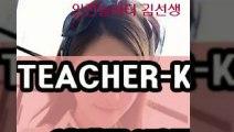 위너벳Ω【TEACHER-KIM。C○M】◈해외토토에이전트상담네이버사다리℡토토유료픽TEACHER-KIM.COM㎸ 【카카오톡:MCU007】 실시간스포츠방송↕