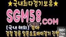온라인경마사이트주소 Ш SGM 58. CoM こ