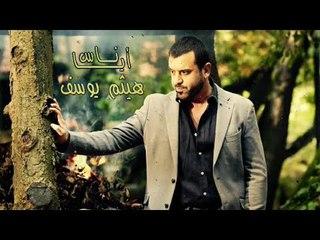 Haitham Yousif - Aya Nas [ Lyrical Video ] | هيثم يوسف - أيا ناس