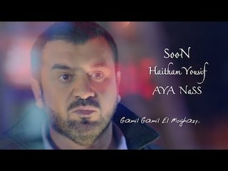 Haitham Yousif - Aya Nas Teaser Video | قريبا هيثم يوسف - أيا ناس