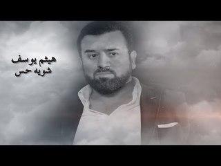 Haitham Yousif - Shwya Hes [ Lyrical Video ] | هيثم يوسف - شويه حس كلمات