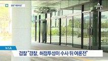 """김학의 네 탓 공방…""""부실 수사"""" vs """"수사 방해"""""""