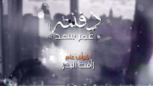 عمر سعد - دفنتة ( اوديو حصري ) 2019