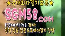 스크린경마사이트주소 ※ §∽ S G M 5 8 쩜컴 ∽§ ▷