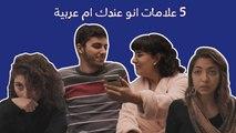 ٥ علامات انو عندك ام عربية: اذا ما عندها هالمواصفات، هل هي فعلاً ام عربية