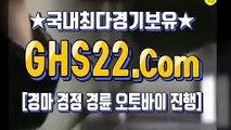 온라인경마사이트추천 ♥ (GHS 22. CoM) η 인터넷금요경마
