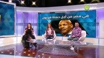 مايك تايسون في مصر من أجل حملة فرعون.. صور وت�