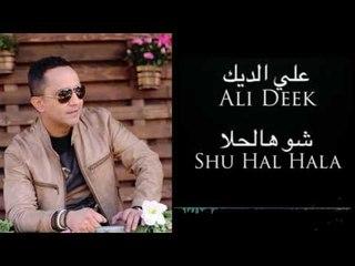 Ali Deek - Shou Hal 7ala   علي الديك - شو هالحلى