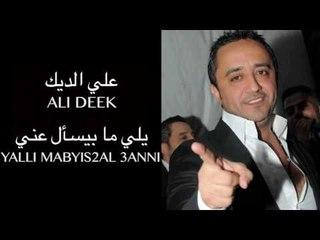 Ali Deek - Yalli Mabyis2al 3anni   علي الديك - يلي مابيسأل عني