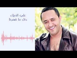 Ali Deek - Kelma Daharna   علي الديك و دومنيك حوراني - كل ما ضهرنا