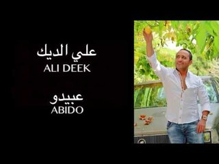 Ali Deek - Abido | علي الديك - عبيدو