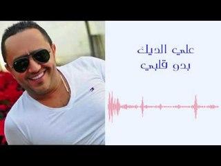 Ali Deek - Bado Qalbi   علي الديك - بدو قلبي