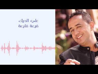 Ali Deek - De3a Day3a   علي الديك - أغنية ضيعة ضايعة