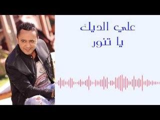علي الديك - يا تنور   Ali Deek - Ya Tanour