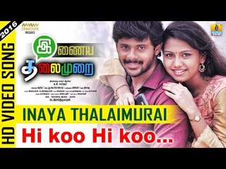 Hi Koo Hi Koo | Inaya Thalaimurai HD Video Song | Ashwin Kumar, Manishajith | Tamil New Movie 2016