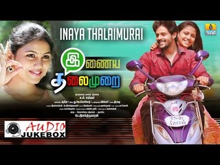 Inaya Thalaimurai | Audio Jukebox | Ashwin Kumar, Manishajith | Tamil New Movie 2016