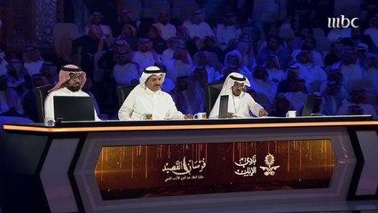 إعجاب وانبهار لجنة التحكيم بقصيدة سلطان بن بشير