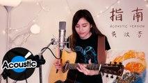 吳汶芳 Fang Wu - 指南 Guidance ( Official Acoustic Ver. )