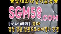 일본경륜사이트 ☞ §∽ SGM58.시오엠 ∽§ ワ
