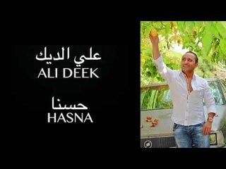 Ali Deek - Hasna | علي الديك - حسنا