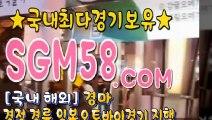 경마총판모집 ⊙ ∬ SGM 58. 시오엠 ∬ べ
