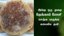 Coconut poli recipe in Tamil|தேங்காய் போளி செய்வது எப்படி|Thengai poli in tamil|Poli recipe in Tamil