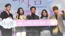 [Showbiz Korea] Lee Chung-ah(이청아) & Hong Jong-hyun(홍종현)! the unique theme movie 'Spring, Again(다시, 봄)'