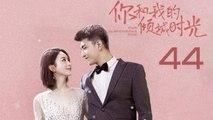 【超清】《你和我的倾城时光》第44集 赵丽颖/金瀚/俞灏明/林源/曹曦文