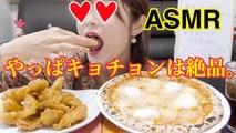 [ASMR] Korean Fried Chicken and Piizza Mukbang! 【BGM,喋り抜き】宇宙人ピザ、キョチョンチキンのハニースンサル食べる。