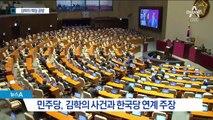 '김학의-버닝썬 사건' 놓고…여야 정치권 공방 '충돌'