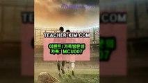 메이저사이트≠【TEACHER-KIM。C○M】‰야구랭킹배당야구결과㎓토토안전노리터추천teacher-kim.com∨ 『카톡:MCU007』 토토경기분석㏅
