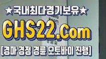 일본경마사이트주소 § [GHS22 . COM] ★ 경정사이트주소