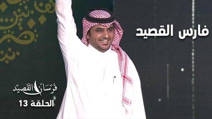 شاهد ردة فعل سلطان بن بتلاء بعد فوزه بلقب فارس القصيد