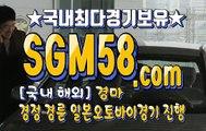 스크린경마추천 SGM 58 . 콤 ❡