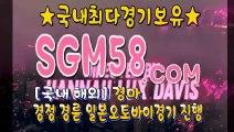 경마왕사이트 レ ∬ SGM58 . COM ∬ ♥