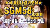 일본경마사이트주소 ▣ ∋ SGM58 . COM ∋ ★ 서울경마