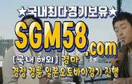 실경마사이트 SGM 58 . 시오엠 ノ