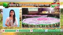 PM Kisan Samman Nidhi Yojana के तहत  खाते में आई दो हजार की रकम वापस कर किसान ने मांगी इच्छामृत्यु | Kisan Bulletin