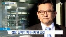 김학의, '사실상 피의자' 전환…검찰, 재수사 개시