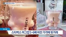 컵도 커피가루도…중국서 판치는 '짝퉁' 스타벅스
