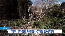 제주 비자림로 확장공사 7개월 만에 재개