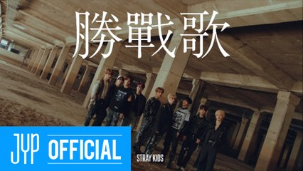 """Stray Kids  UNVEIL : TRACK """"승전가(Victory Song)"""""""