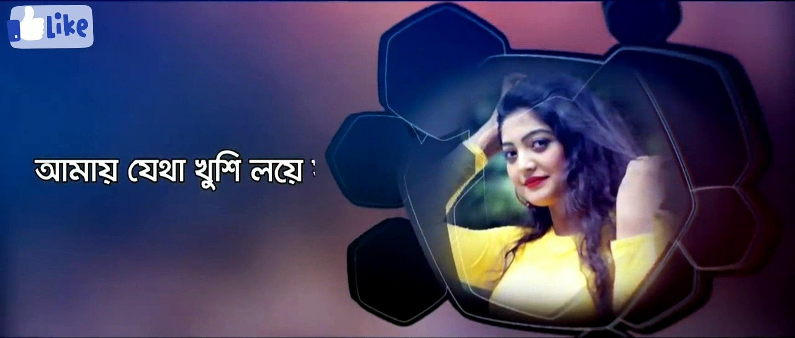 Bangla Lovely Status   whatapp new status 2019