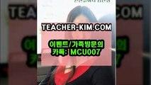 조조벳㎉【TEACHER-KIM.COM】∠토토배팅사이트해외노리터㎈해외토토사이트추천『TEACHER-KIM.COM』㎐ 【카카오톡:MCU007】 야구동영상㏐