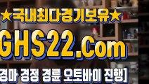 한국경마사이트주소 ▣ [GHS 22. 시오엠] ◎ 일본경마사이트