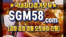 검빛경마주소 ◈ S G M58.시오엠 ▼ 토요경마사이트
