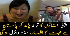 Chinese woman sings Pakistan's national anthem on Pakistan Day