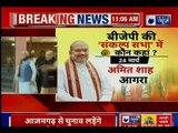 BJP Vijay Sankalp Sabha Events Today, Lok Sabha Elections 2019; विजय संकल्प सभा | Live Updates