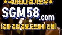 국내경마사이트 ▩ 「SGM 58. 시오엠」 ⊙ 국내경마사이트