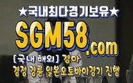 실경마사이트 SGM 58 . 시오엠 ☬